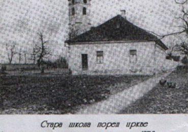 Историјат школе