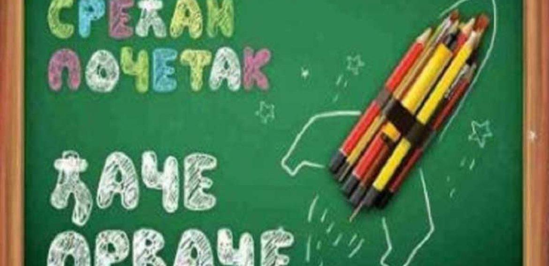 Упис деце у основну школу за школску 2021/2022. годину